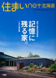 住まいnet北海道 2009年夏秋号