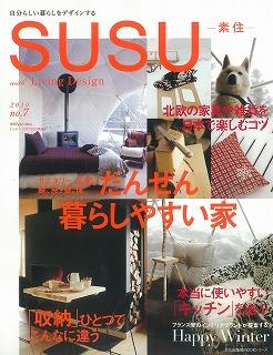 SUSU 2010年10月号