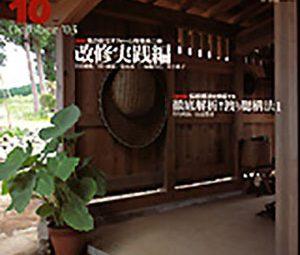 住宅建築10月号に掲載されました。