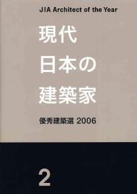 現代日本の建築家 優秀建築選 2006 日本建築家協会