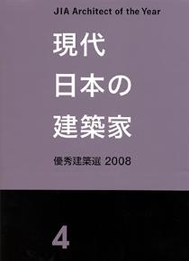 現代日本の建築家 優秀建築選 2008 日本建築家協会