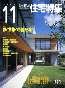 住宅特集 2005年11月号