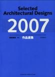 作品選集2007 日本建築学会