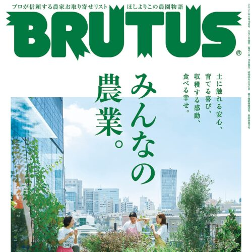 雑誌『BRUTUS』掲載のお知らせ